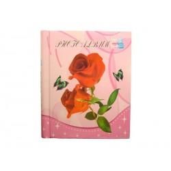 Samolepící foto album 20x27cm 40 ks Červené růže